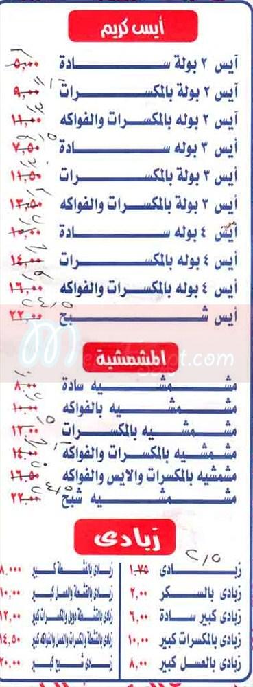 منيو ألبان العقاد  مصر