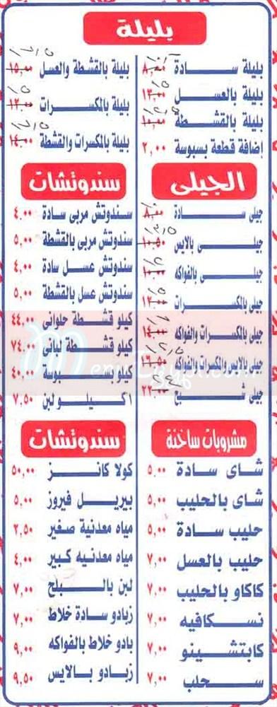 مطعم ألبان العقاد  مصر