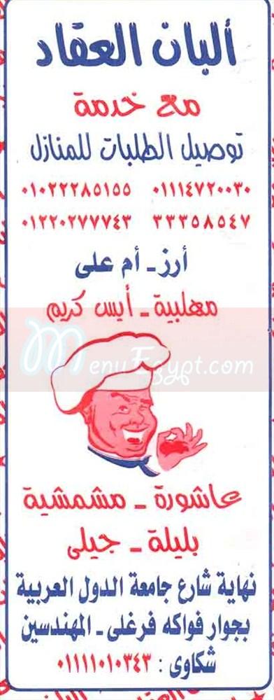 Alban El akkad delivery