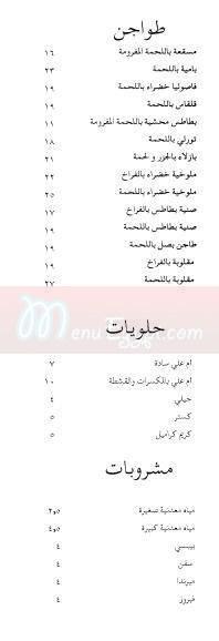 Al bayt Delivery menu