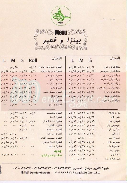 El Domiaty menu