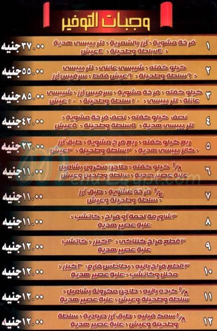 Alf Lela We Lela menu Egypt
