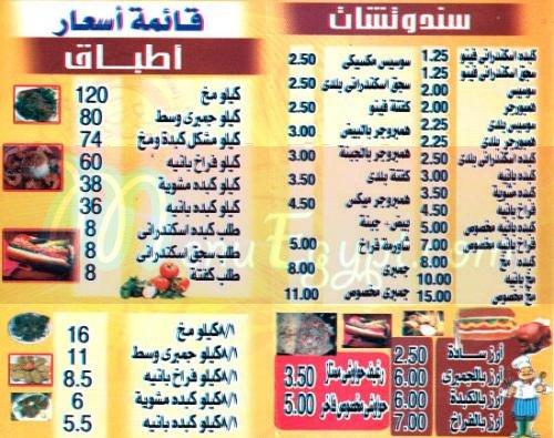 Aly Baraka menu Egypt