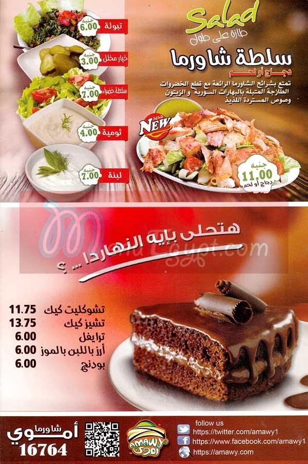 Amway menu Egypt