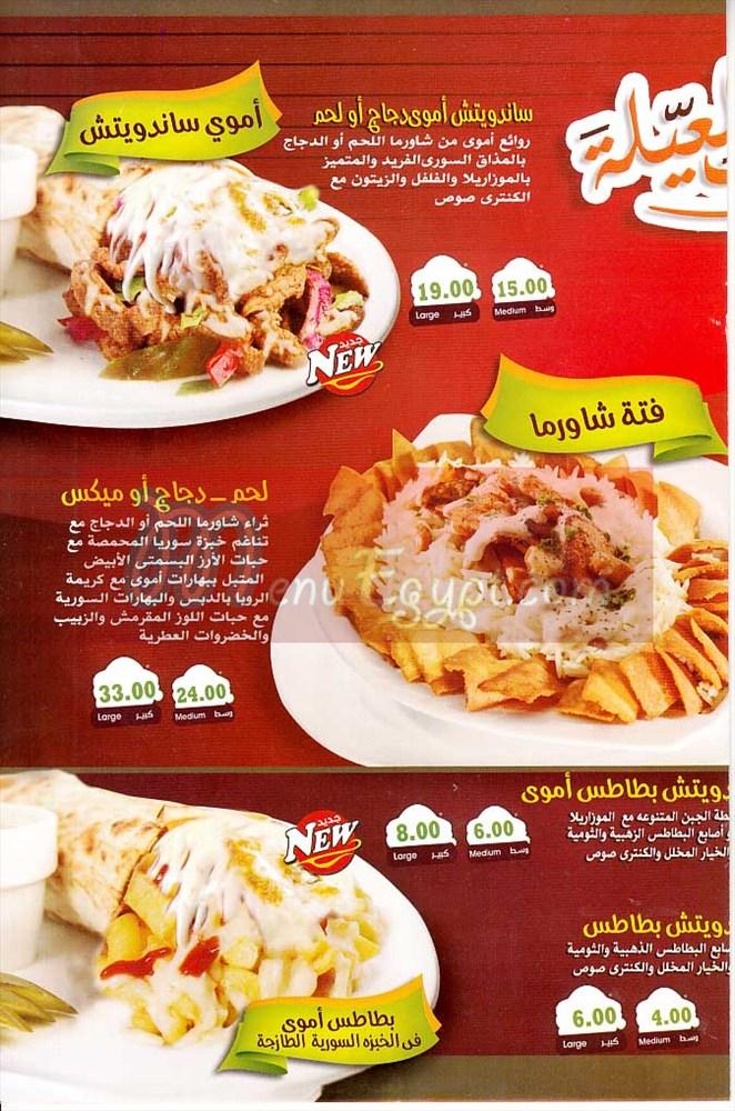 مطعم اموى  مصر
