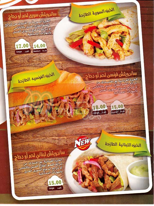 اموى  مصر منيو بالعربي