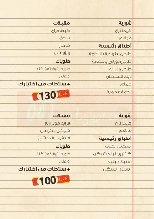Arazi menu