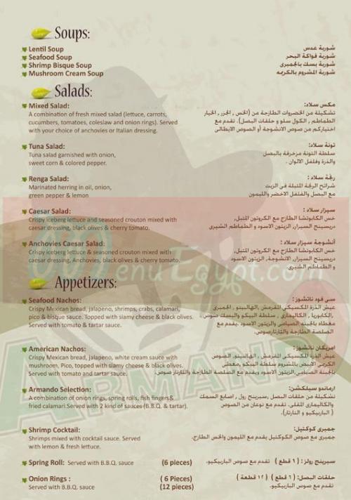 Armando menu Egypt