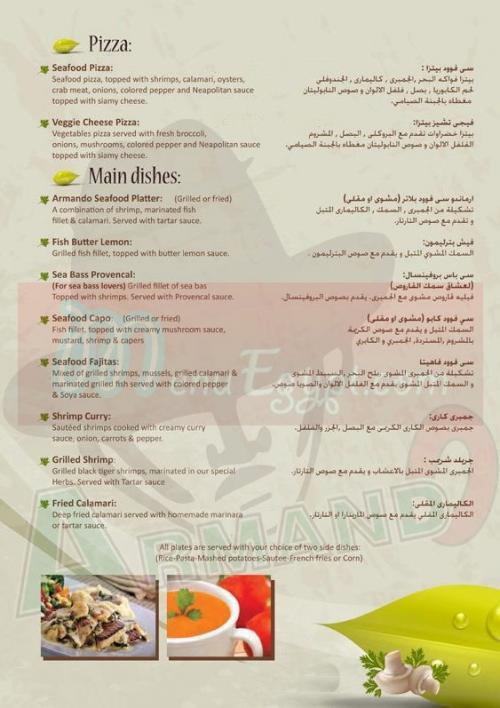 مطعم أرماندو  مصر