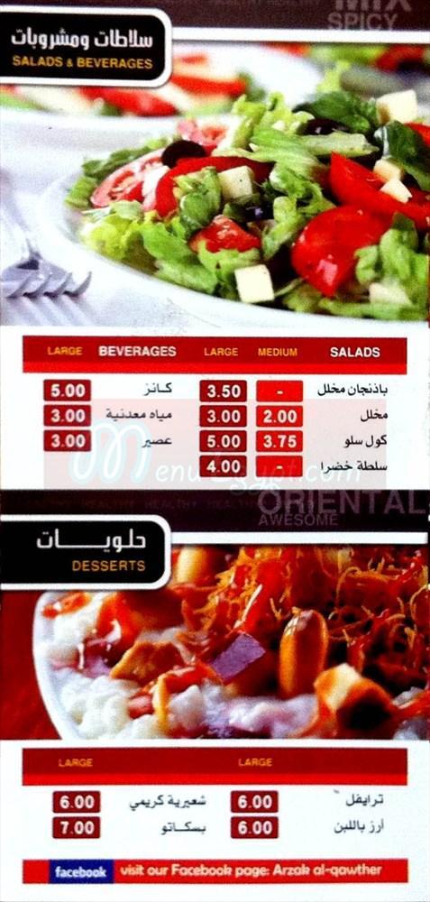 arzak el kawthar  menu Egypt