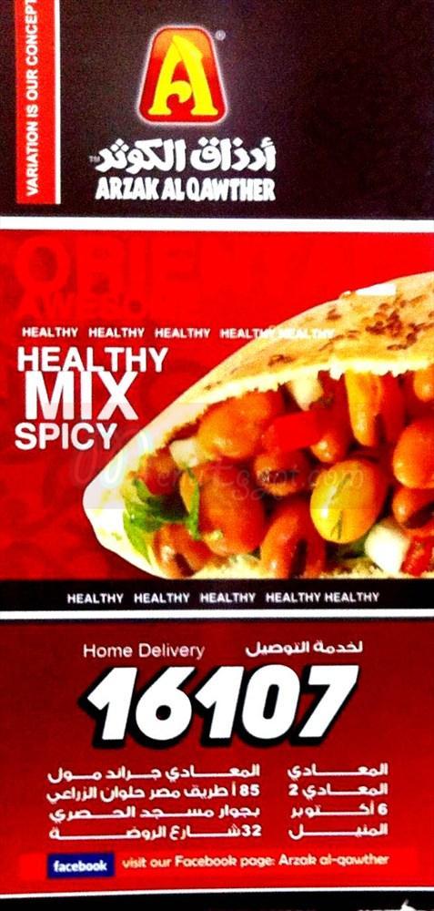 arzak el kawthar  online menu