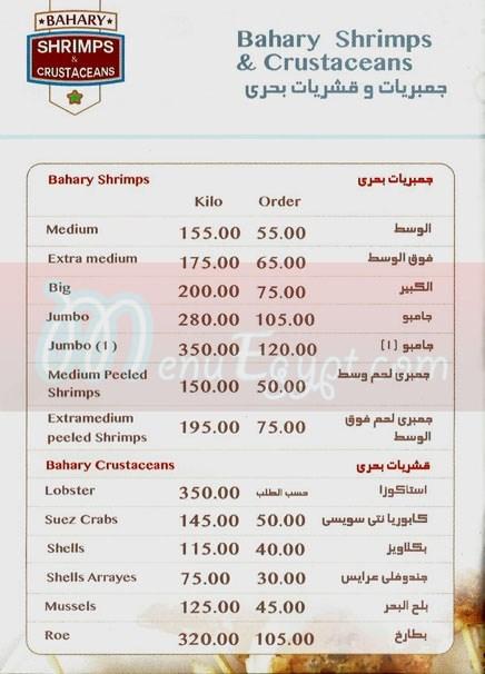 Bahary sea food