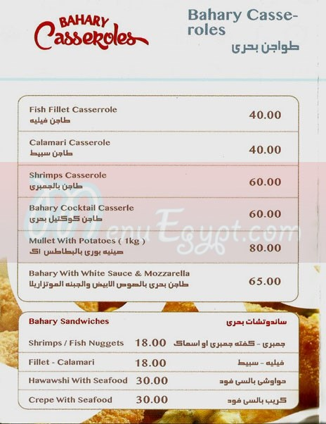 Bahary delivery menu