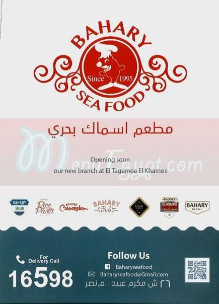Bahary menu Egypt 1