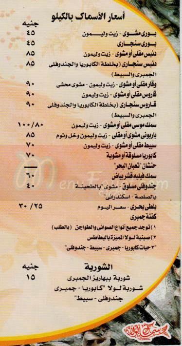 Asmal Elwalaa menu Egypt