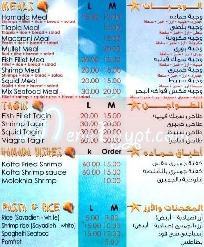 Asmak Hamada menu Egypt