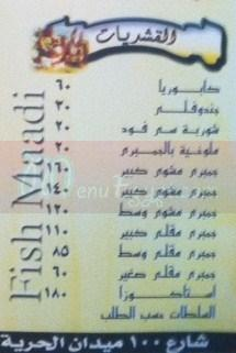 Asmak El-maadi menu Egypt