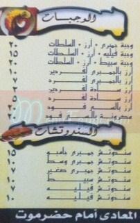 مطعم أسماك المعادى  مصر