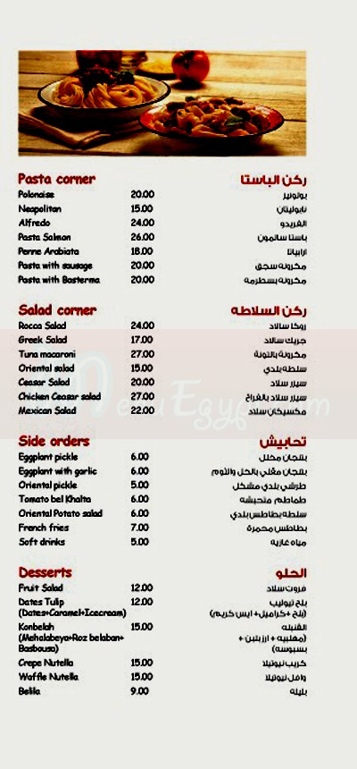 B2alet El Sa3ada menu