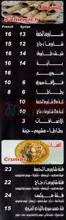 Barada menu