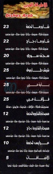 Barada menu Egypt