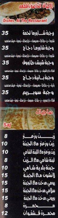 مطعم بردى  مصر