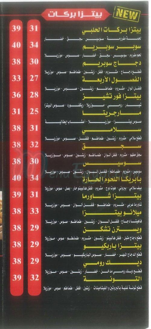 Barakat menu