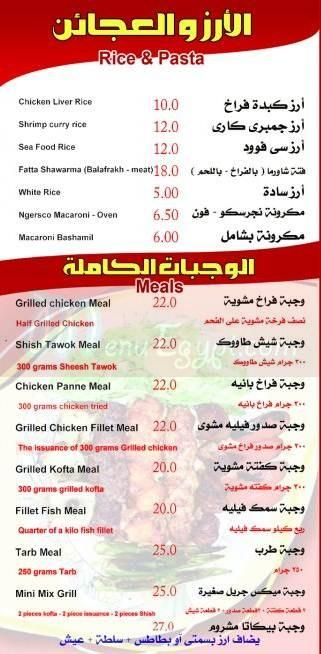 Barbecue Masr menu Egypt