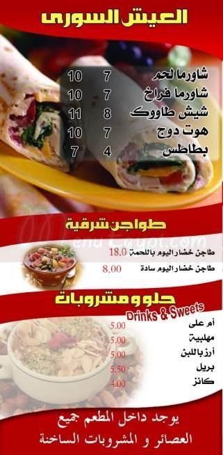 Barbecue Masr egypt