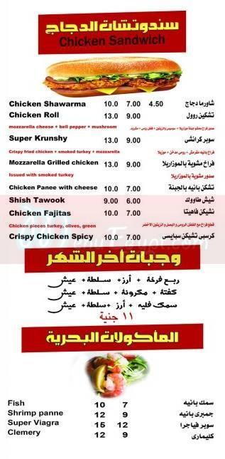 Barbecue Masr delivery menu
