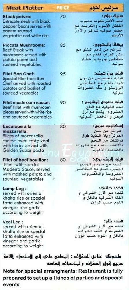 منيو بون شيف  مصر
