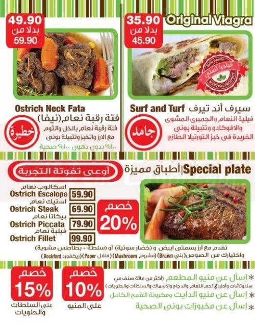 Bonny menu prices