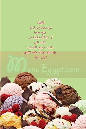 مطعم كارفيل  مصر