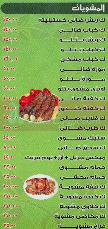 منيو شيف درويش  مصر