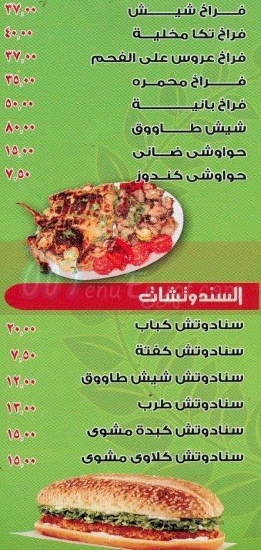 مطعم شيف درويش  مصر