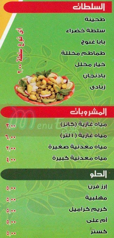 شيف درويش  مصر منيو بالعربي