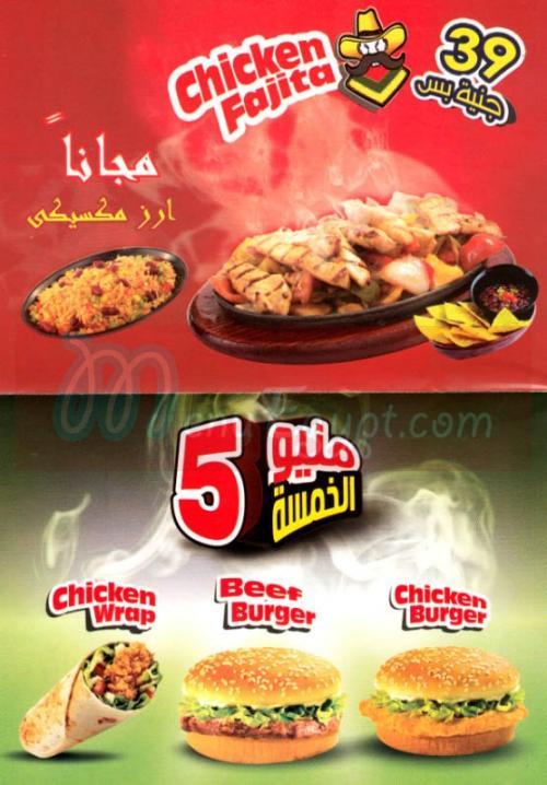 Chicken Regos egypt