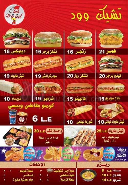 Chik Wood menu Egypt