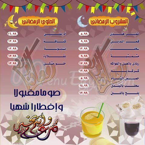 City Talk menu Egypt