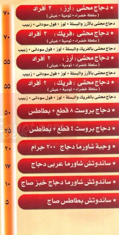 Dajaj Mahshi menu
