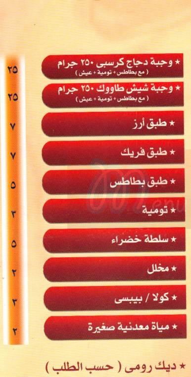 منيو دجاج محشى  مصر