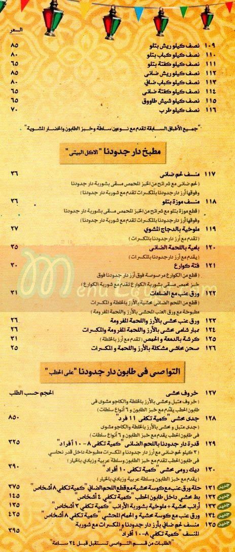 Dar Gdodnah menu