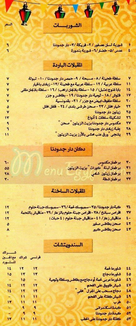 Dar Gdodnah menu Egypt