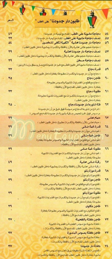 مطعم دار جدودنا  مصر