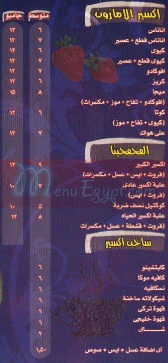 Dewan Elxeer menu
