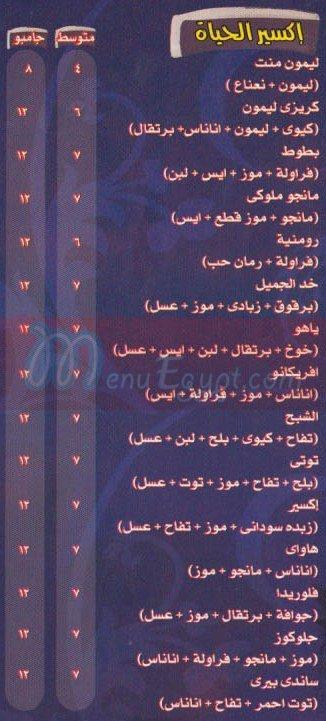 مطعم ديوان الاكسير  مصر