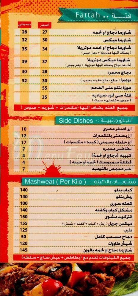 Domyra menu Egypt