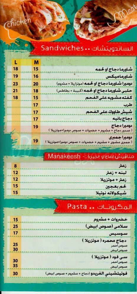 مطعم دوميرا  مصر