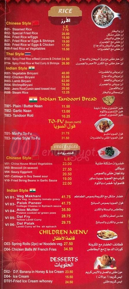 Dragon menu Egypt