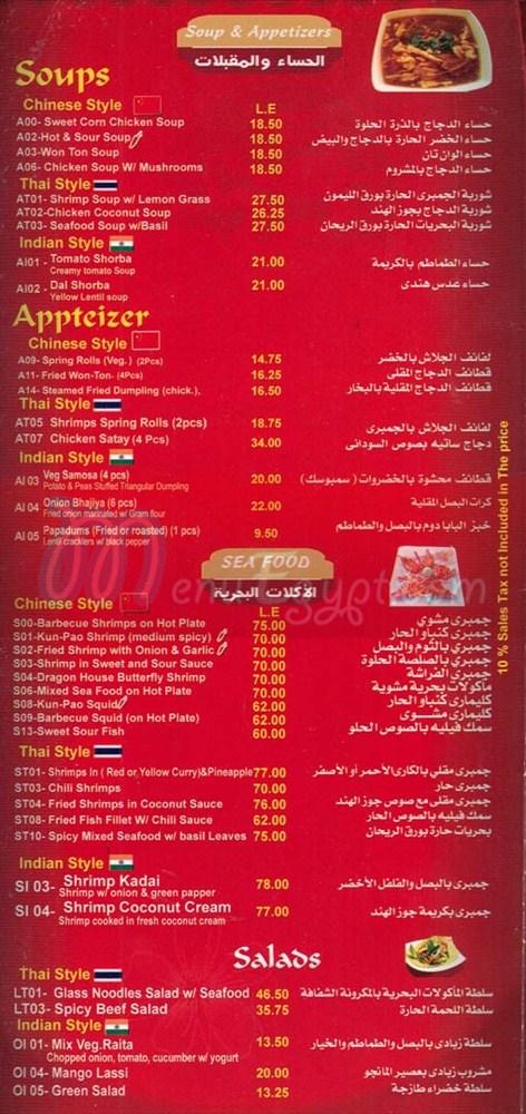 مطعم دراجون  مصر